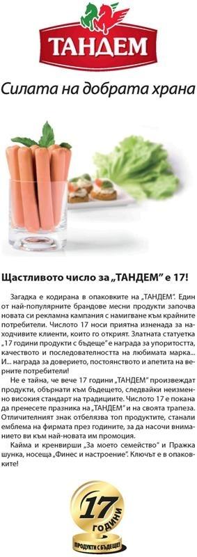 "сп. ""Капитал Light"": ""Щастливото число за ""ТАНДЕМ"" e 17!"" Image 0"