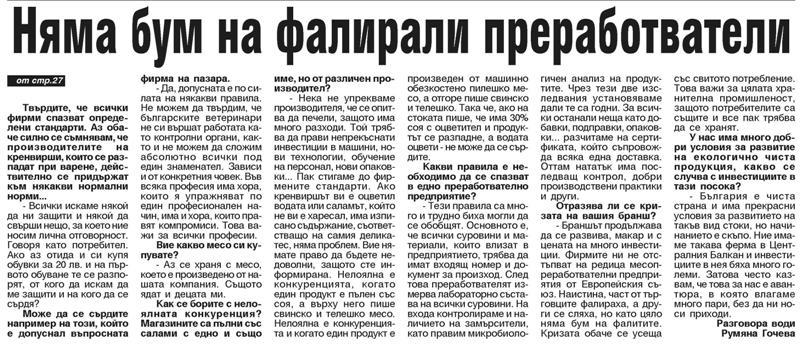 """В. """"Банкер"""": """"Кирил Вътев, собственик на фирма """"Тандем-В"""" и председател на Асоциацията на месопреработвателите: Няма бум на фалирали преработватели"""" Image 0"""