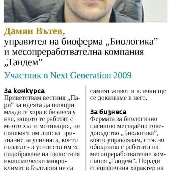 """В. """"Пари"""": """"Дамян Вътев, управител на биоферма """"Биологика"""" и месопреработвателна компания """"Тандем"""" Участник в Next Generation 2009"""" Thumbnail Image"""