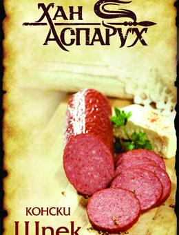 """""""Тандем"""" представя новата марка колбаси и деликатеси """"Хан Аспарух"""" Thumbnail Image"""