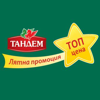 """Лятна промоция с """"Тандем"""" Thumbnail Image"""