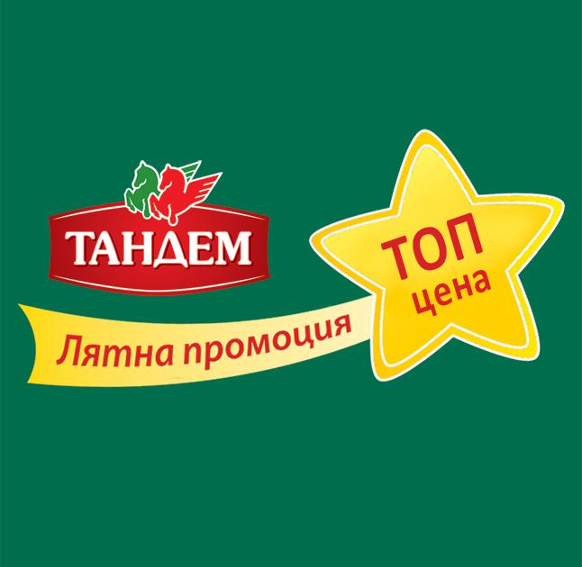 """Лятна промоция с """"Тандем"""" Image 0"""